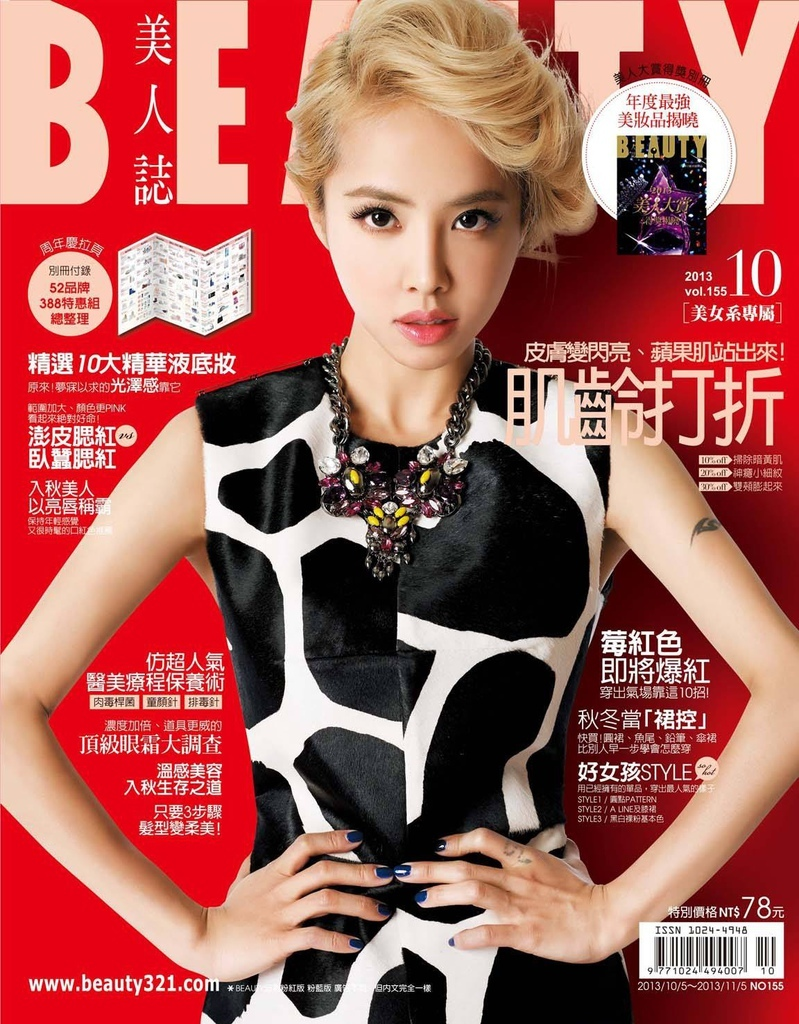 201310 beauty美人誌 蔡依林 jolin hc group 01.jpg