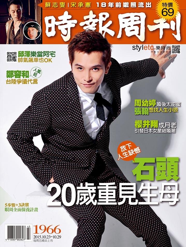 201510 時報週刊 1966期 邱澤 hc group 01.jpg