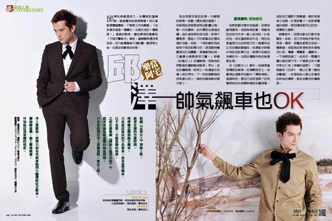 201510 時報週刊 1966期 邱澤 hc group 02.jpg