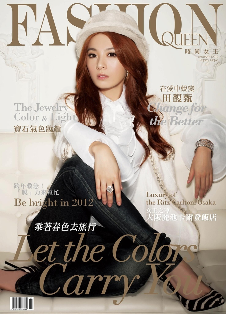 201201 fashion 田馥甄 hebe 03 hc group.jpg