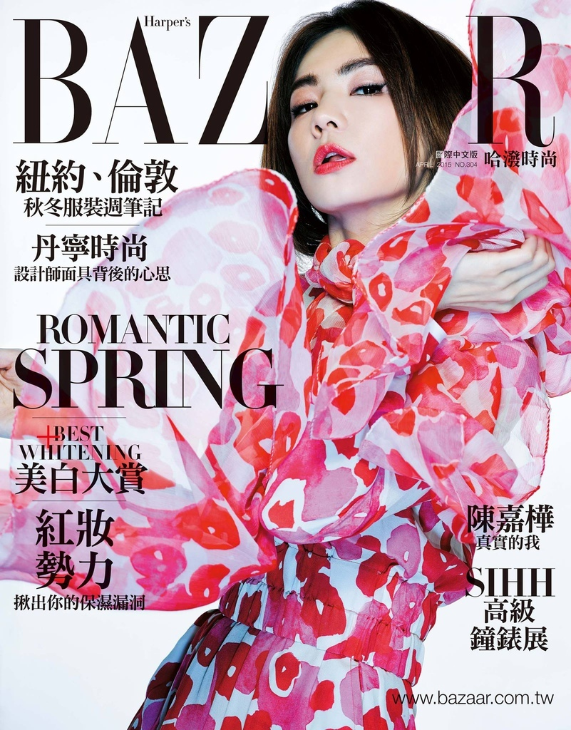 201504 bazaar 哈潑時尚 陳嘉樺 ella 01 hc group.jpg