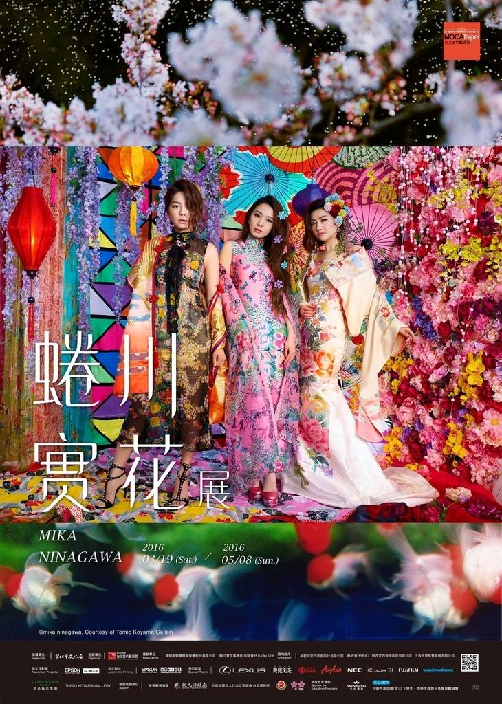 201603 蜷川實花 X S.H.E 當代藝術館 02 hc group.jpg