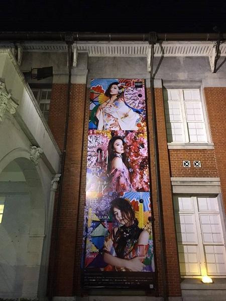 201603 蜷川實花 X S.H.E 當代藝術館 04 hc group.jpg