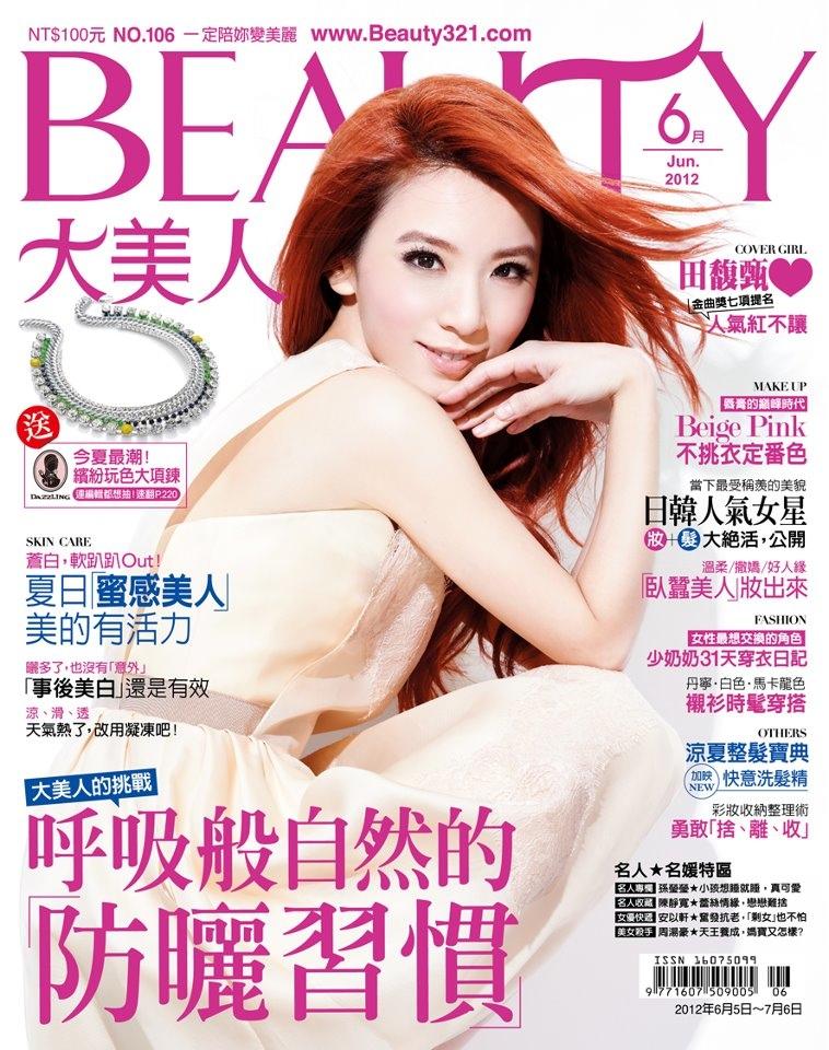201206 beauty 美人誌 田馥甄 hebe hc group 01.jpg