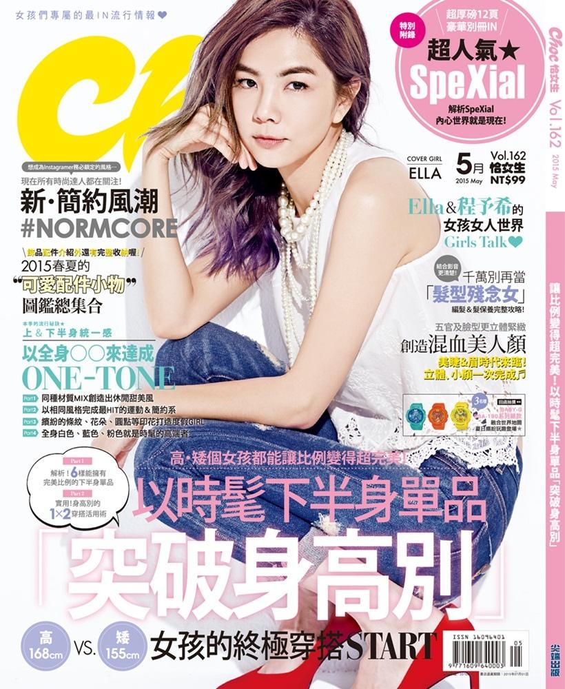 201505 choc 恰女生 陳嘉樺 ella hc group 01.jpg