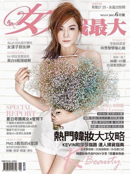 201505 女人我最大 陳嘉樺 ella hc group 01.jpg