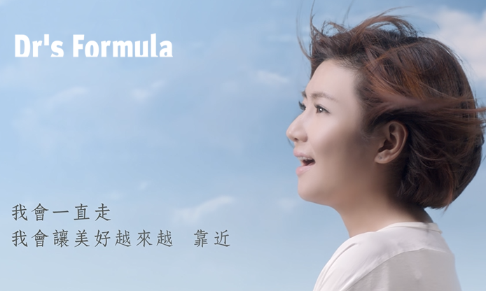 2016 任家萱 selina dr.s formula 沐浴系列 hc group 01.png