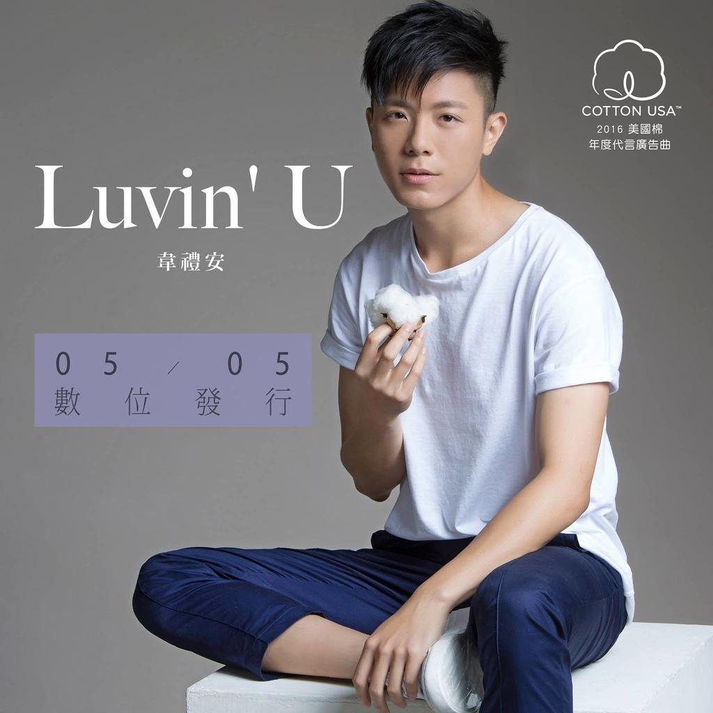 201605 韋禮安 Luvin u 美國棉年度代言廣告曲 01.jpg