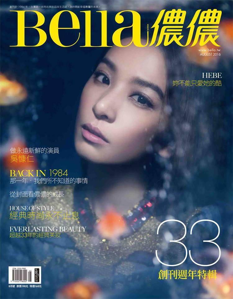 201608 田馥甄 hebe 儂儂 bella 封面人物 hc group 01.jpg