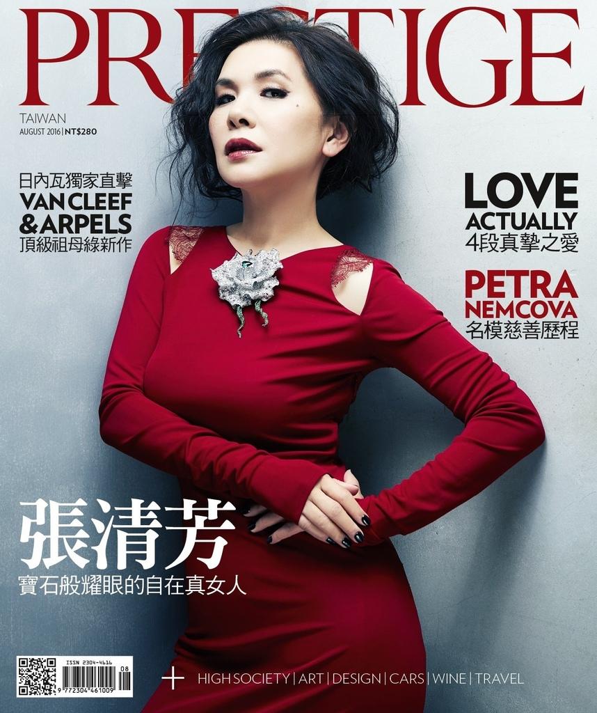 201608 Prestige 張清芳 封面人物 hc group 01.jpg