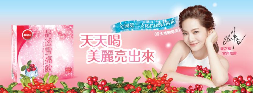 201608 曾之喬 葡萄王生技 晶透雪亮飲 hc group 02.png