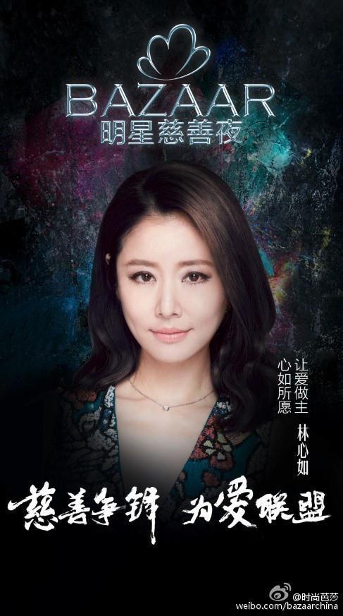 20160909 bazaar 北京 明星慈善夜 林心如 hc group 01.jpg