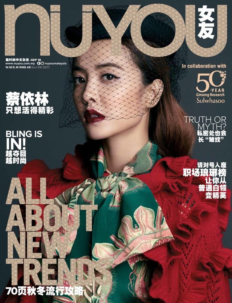 201609 女友雜誌 nuyou 馬來西亞 蔡依林 jolin hc group 01.jpeg