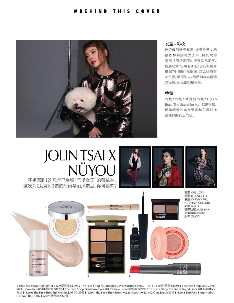 201609 女友雜誌 nuyou 馬來西亞 蔡依林 jolin hc group 05.jpg