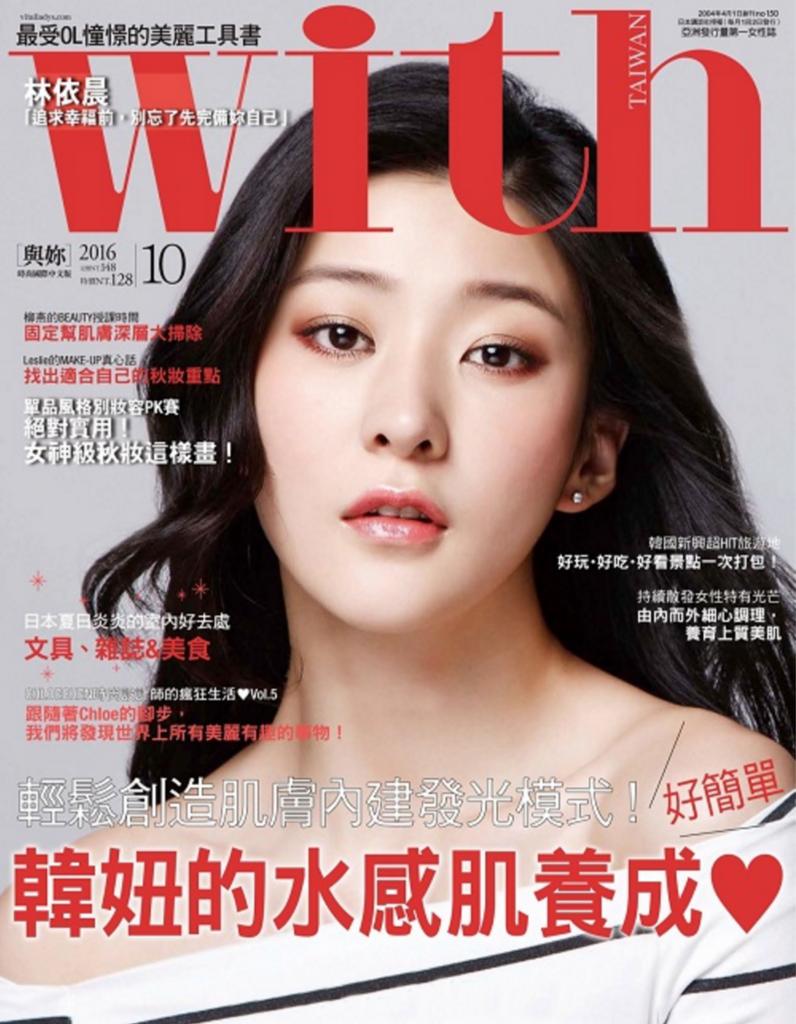 201610 with與妳雜誌 封面人物 內頁彩妝單元 hc group 01.jpg