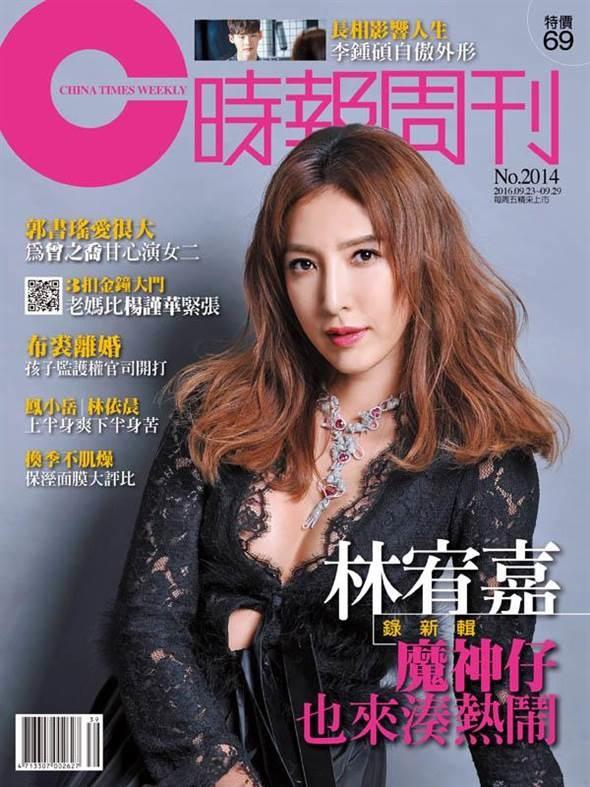 201609 第2014期 時報周刊 楊謹華 hc group 01.jpg