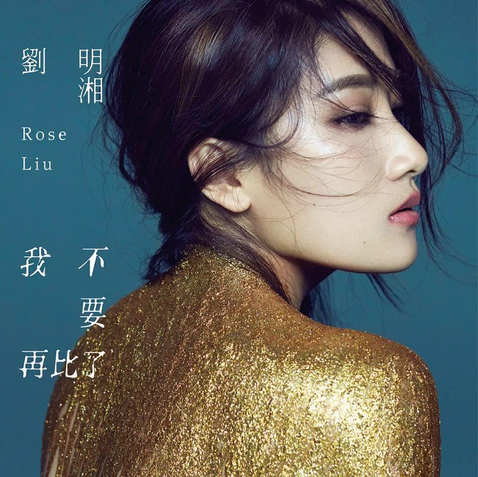 20161002 劉明湘 首張個人專輯 我不要再比了 hc group 02.jpg