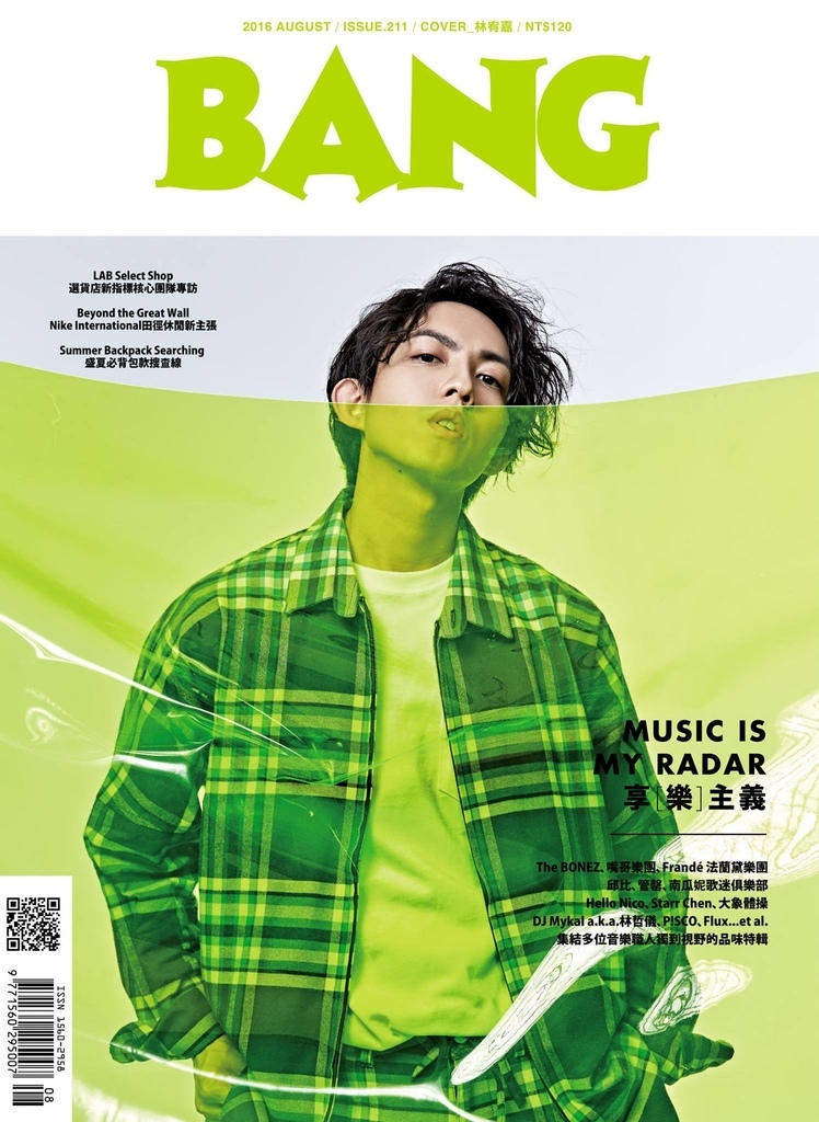 201608 bang 林宥嘉 hc group 01.jpg