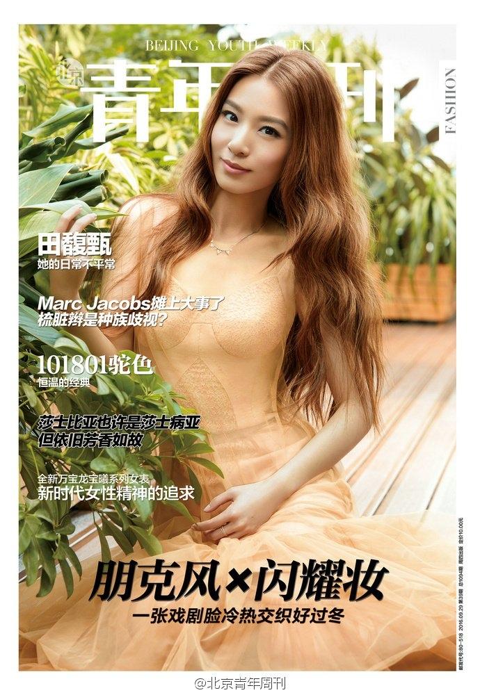 20160929 北京青年周刊 田馥甄 hebe 封面人物 hc group 06.jpg