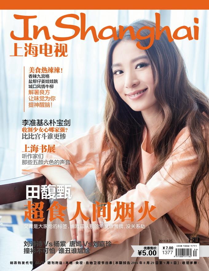 201608 上海電視周刊 田馥甄 hebe 封面人物 hc group 01.jpg