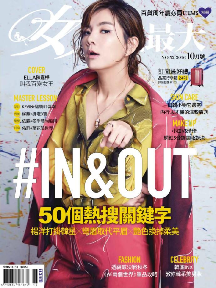 201610 女人我最大 陳嘉樺 ella 封面人物 hc group 01.jpg