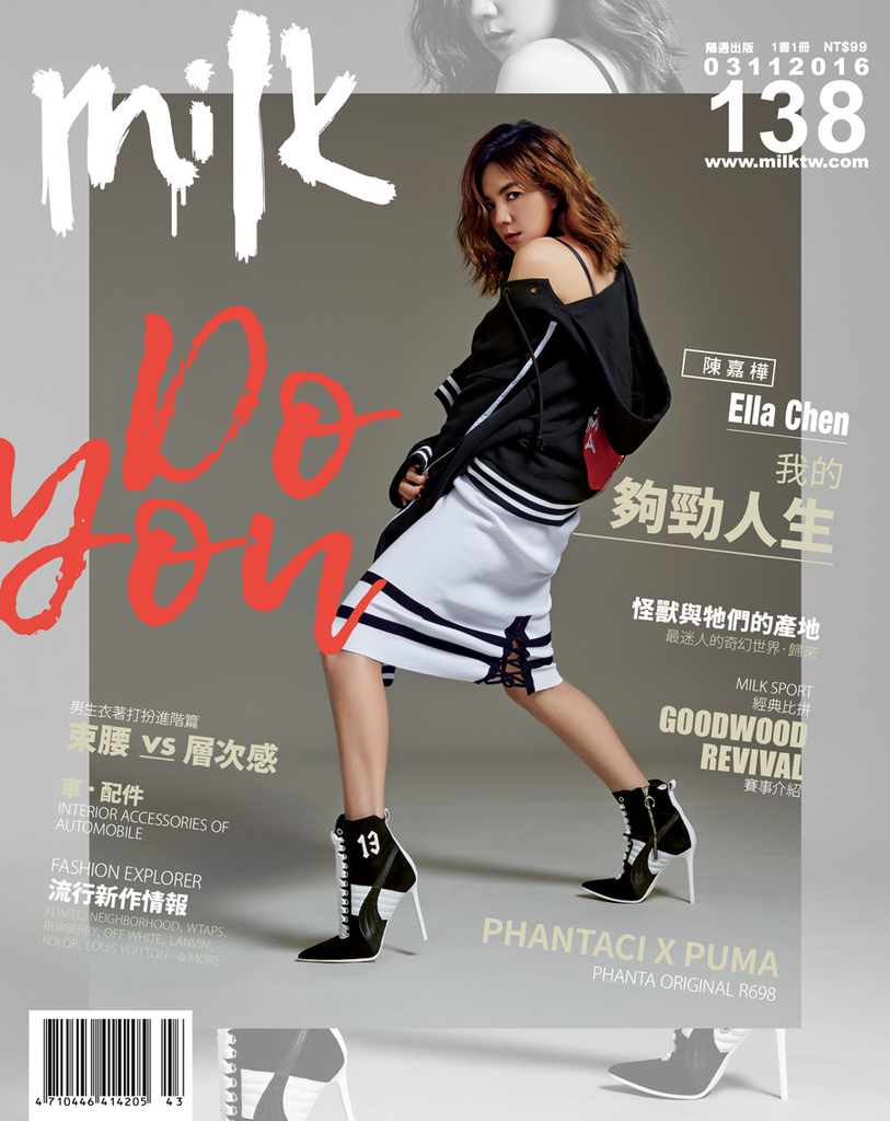 201611 milk潮流誌 陳嘉樺 ella hc group 01.jpg