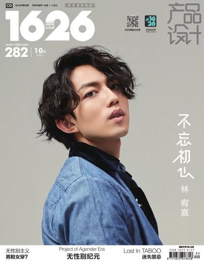 201611 1626潮流 林宥嘉 封面人物 hc group 01 .jpg