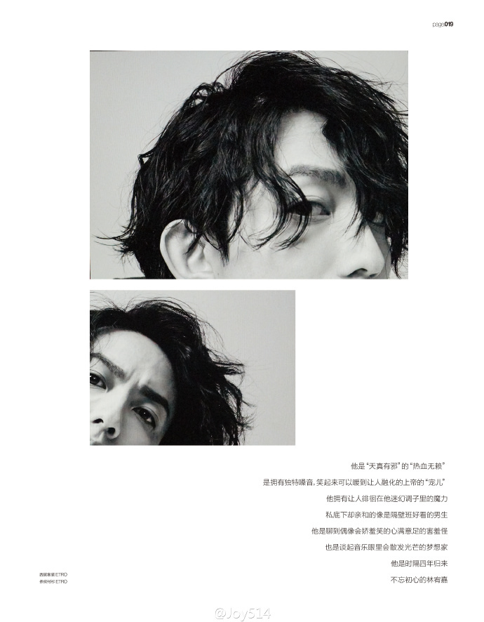 201611 1626潮流 林宥嘉 封面人物 hc group 03.jpg