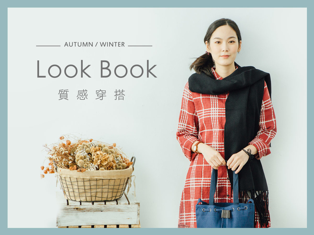 201611 博客來 秋冬 autumn : winter style issue hc group 01.jpg