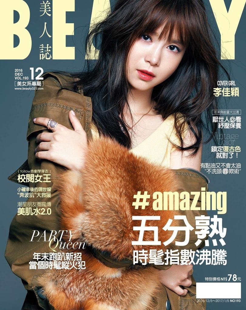 201612 beauty美人誌 193期 李佳穎 hc group 01.jpg