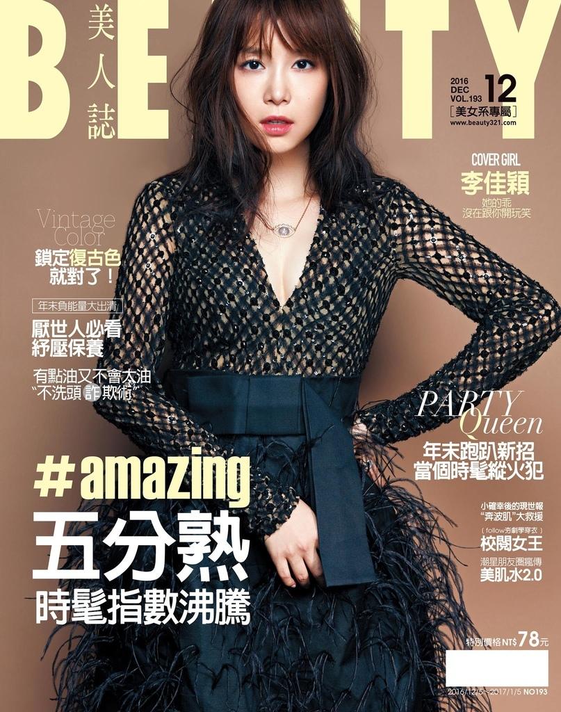 201612 beauty美人誌 193期 李佳穎 hc group 02.jpg