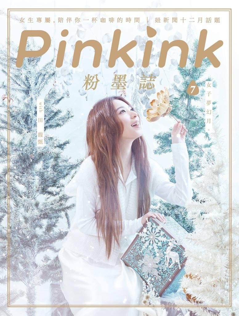 201612 妞新聞 粉墨誌 pinkink 田馥甄 hebe 封面人物 hc group 01.jpg