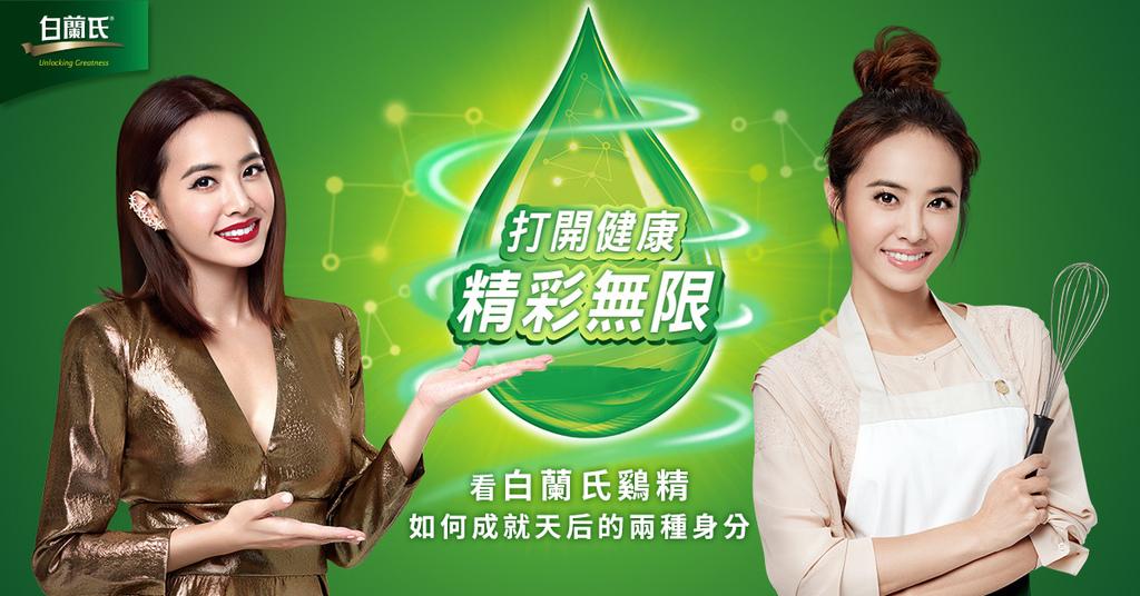 201610 蔡依林 jolin 白蘭氏雞精 品牌代言人 hc group 03.jpg