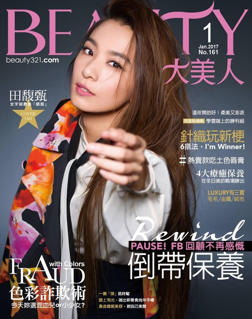 201701 beauty 美人誌 田馥甄 hebe 封面人物 hc group 02.jpg