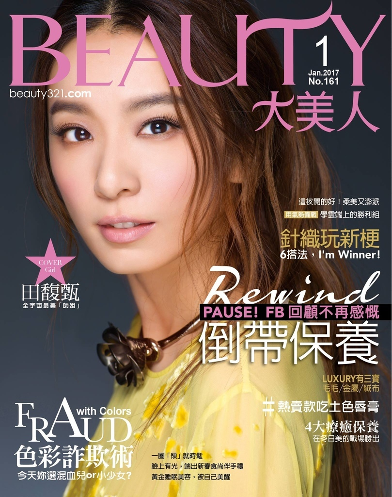 201701 beauty 美人誌 田馥甄 hebe 封面人物 hc group 01.jpg