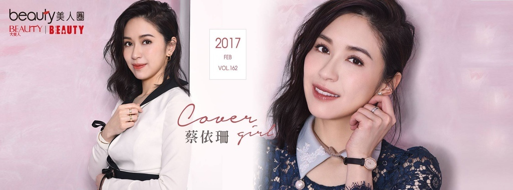 201702 beauty 美人誌 蔡依珊 封面人物 hc group 02.jpg