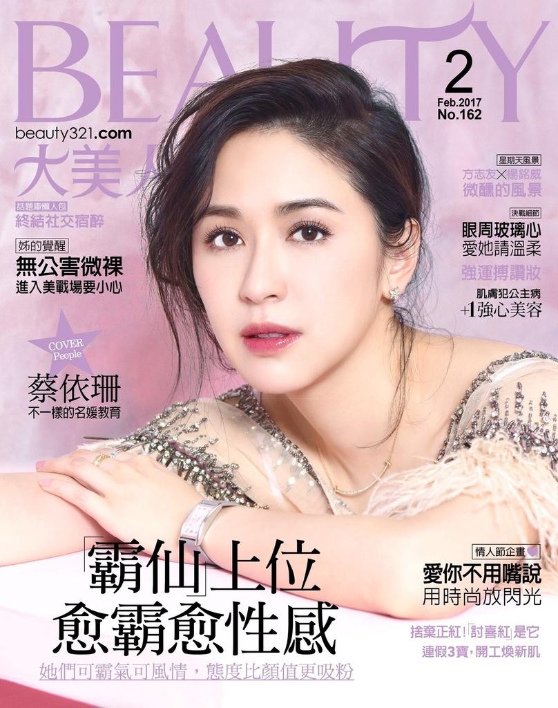 201702 beauty 美人誌 蔡依珊 封面人物 hc group 01.jpg