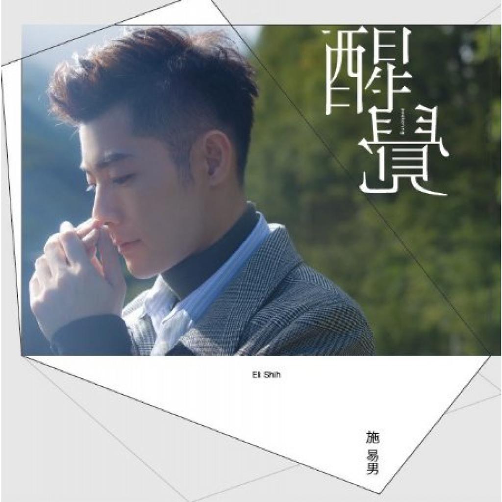 20161208 施易男 全新個人專輯 醒覺 hc group 03.jpg