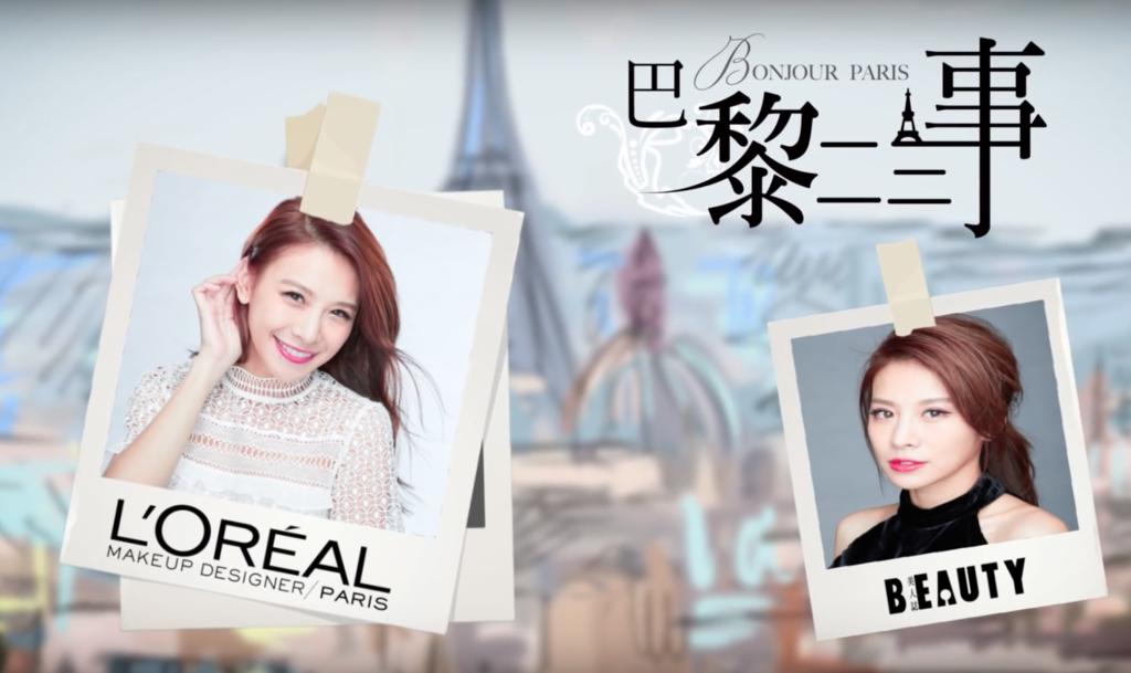 201701 艾莉絲 L%5COreal Paris 巴黎萊雅 巴黎二三事 hc group 01.png