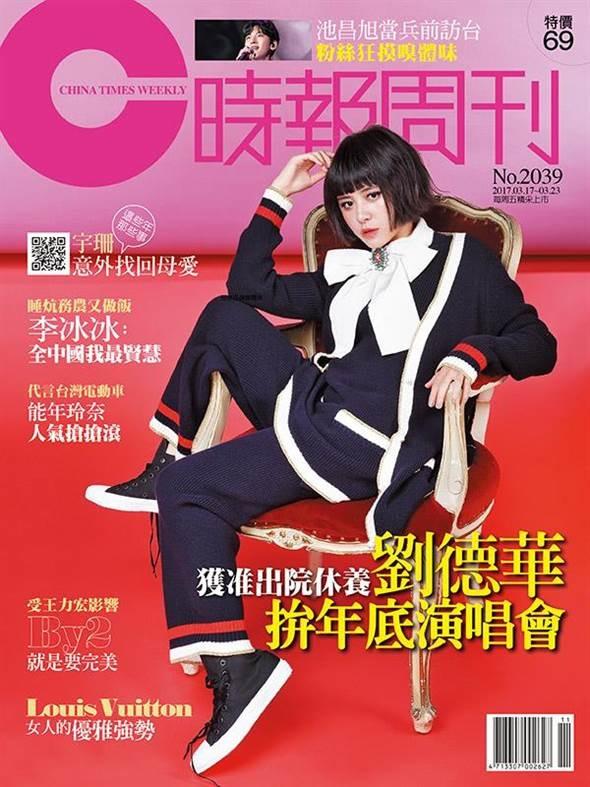 201703 時報週刊 2039期 劉宇珊 封面人物 hc group 01.jpg