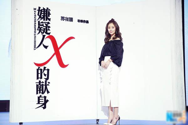 20170309 林心如 中國 嫌疑人X的獻身 線索發佈會 hc group 02.jpg