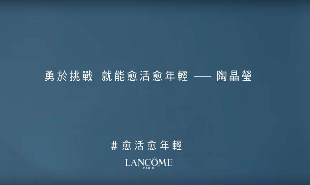 20170404 陶晶瑩 X 蘭蔻 lancome 品牌代言 hc group 02.png