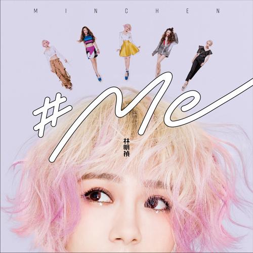 20170427 林明禎 全新蛻變EP #me hc group 14.jpg