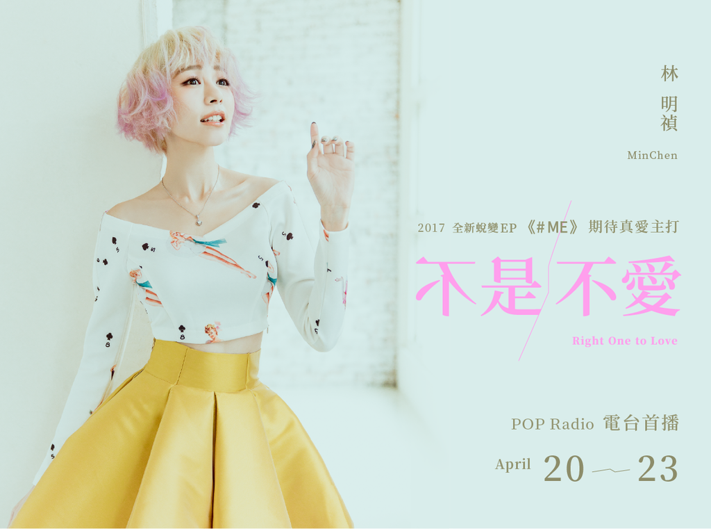 20170427 林明禎 全新蛻變EP #me hc group 08.png