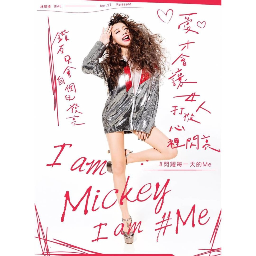 20170427 林明禎 全新蛻變EP #me hc group 13.jpg