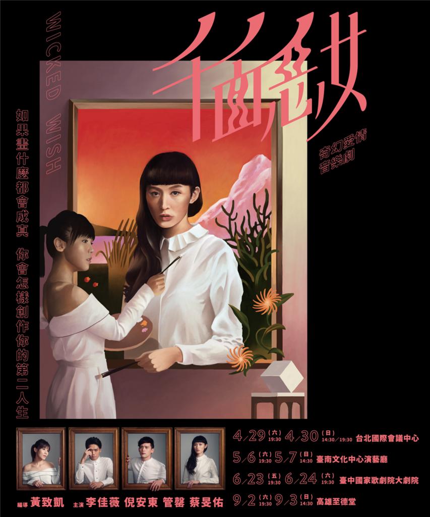 2017 倪安東 舞台劇 千面惡女 hc group 02.jpg