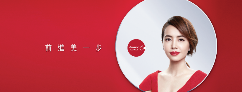 201703 蔡依林 jolin 資生堂東京櫃 shiseido 60週年代言 hc group 02.jpg