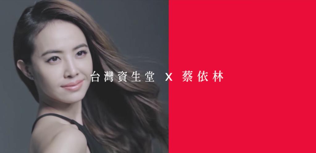 201703 蔡依林 jolin 資生堂東京櫃 shiseido 60週年代言 hc group 03.png