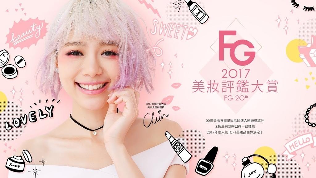 201707 林明禎 fashion guide 20週年 美妝大賞 美妝大使代言人 hc group 01.jpg