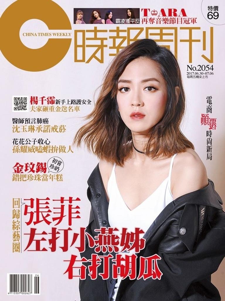 201706 時報週刊 2054期 楊千霈 封面人物 hc group 01.jpg